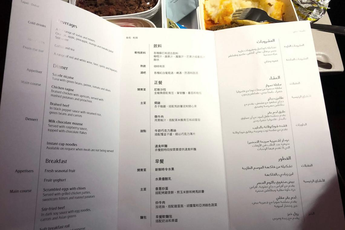 阿聯酋A380_飛機餐菜單