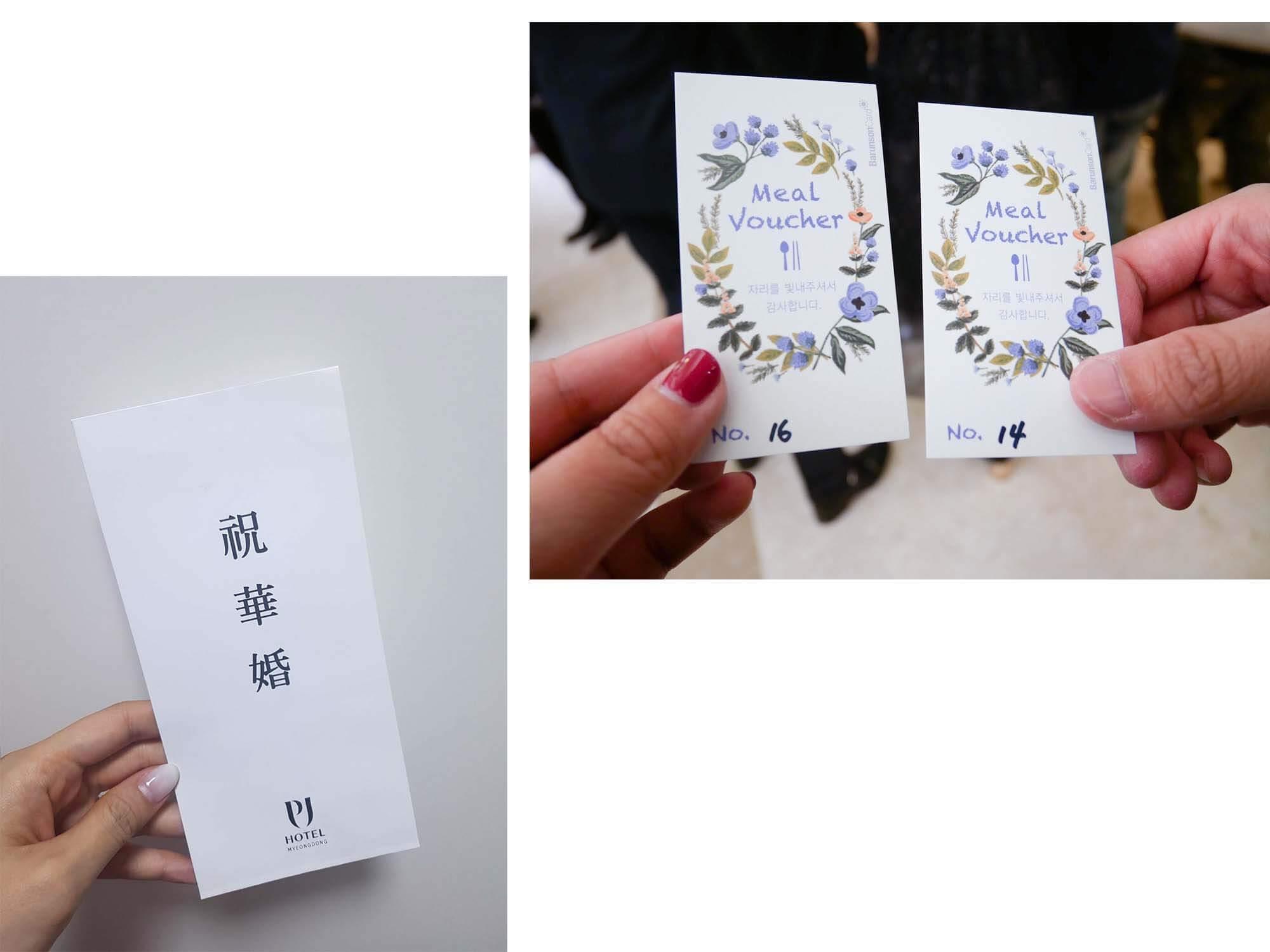 韓式婚禮餐券_MissSlow慢半拍小姐