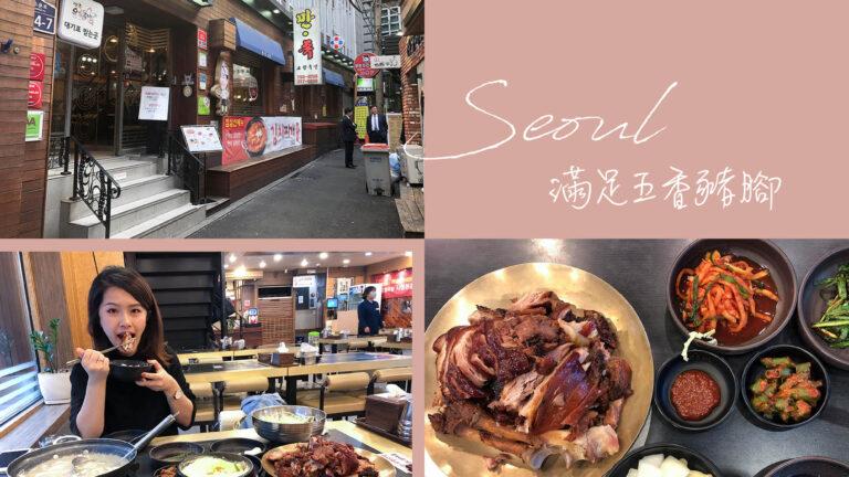 首爾市廳站美食|滿足五香豬腳,配上微酸特製醬汁,是我吃過史上最好吃的豬腳!