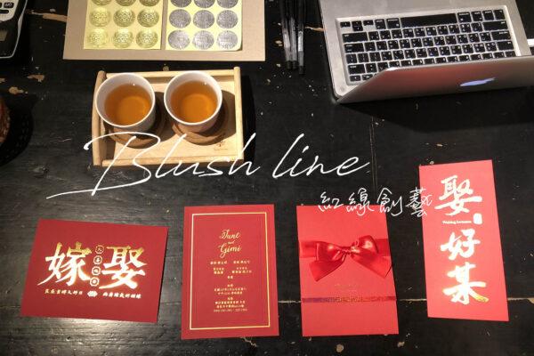喜帖設計工作室-紅線創藝|傳統X文青,大紅燙金中式喜帖原來能這麼美!