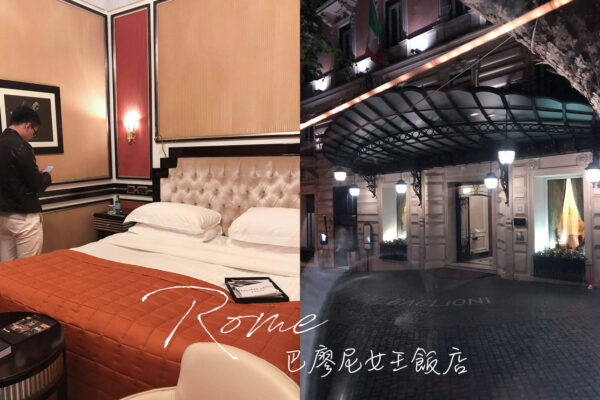 羅馬住宿|義大利女王曾入住的「巴廖尼女王飯店Regina Hotel Baglioni」,近西班牙廣場走路10分鐘