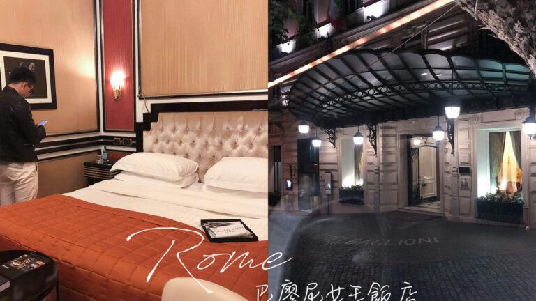 baglioni hotel cover2
