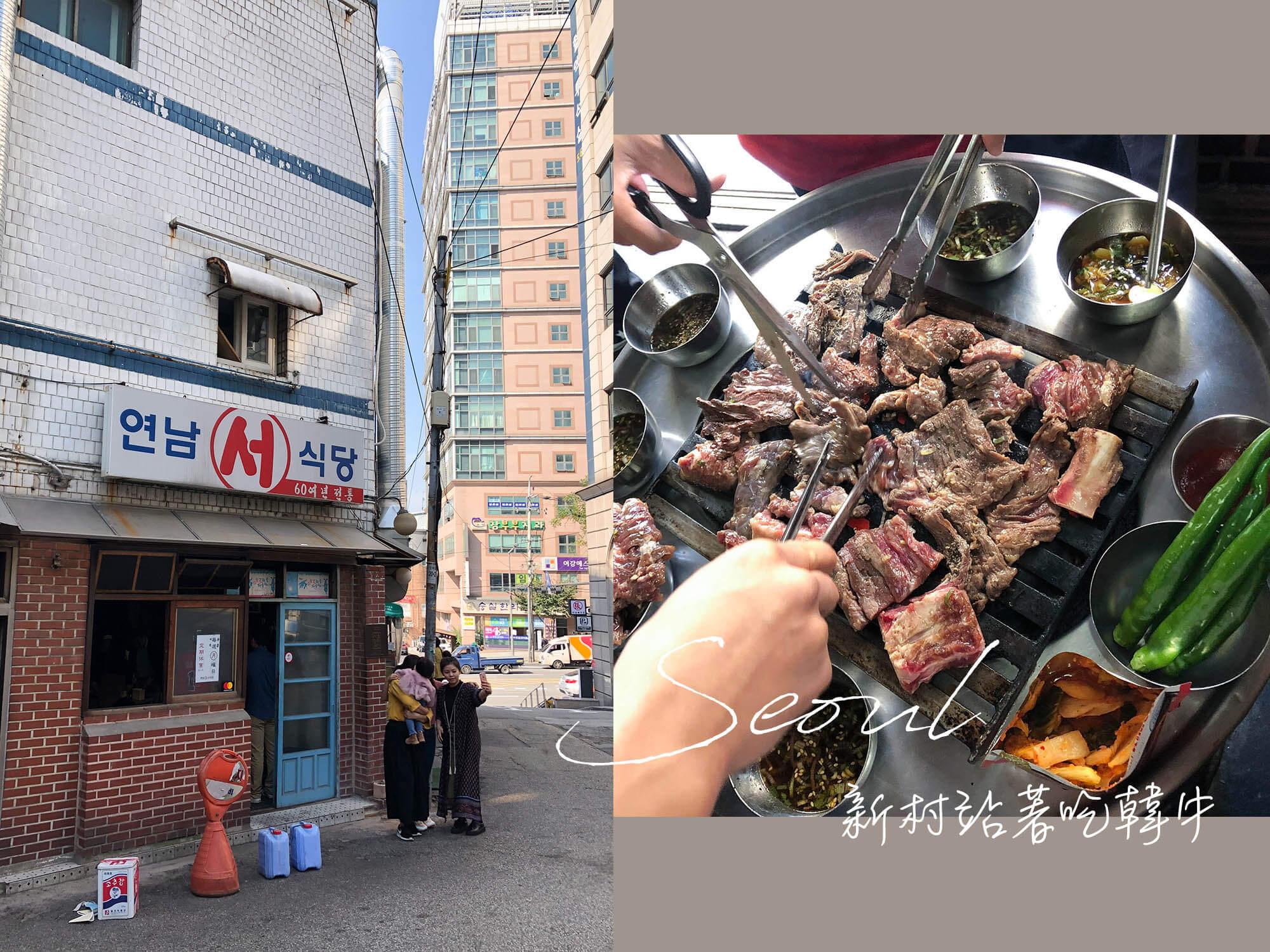首爾新村美食|吃「新村站著吃韓牛」前的注意事項。那個肉、醬汁,簡直人間美味!