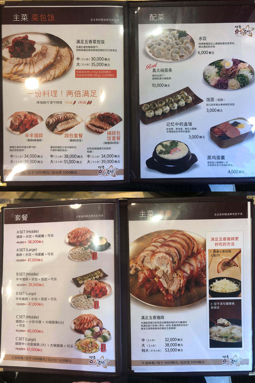 韓國滿足豬腳店menu