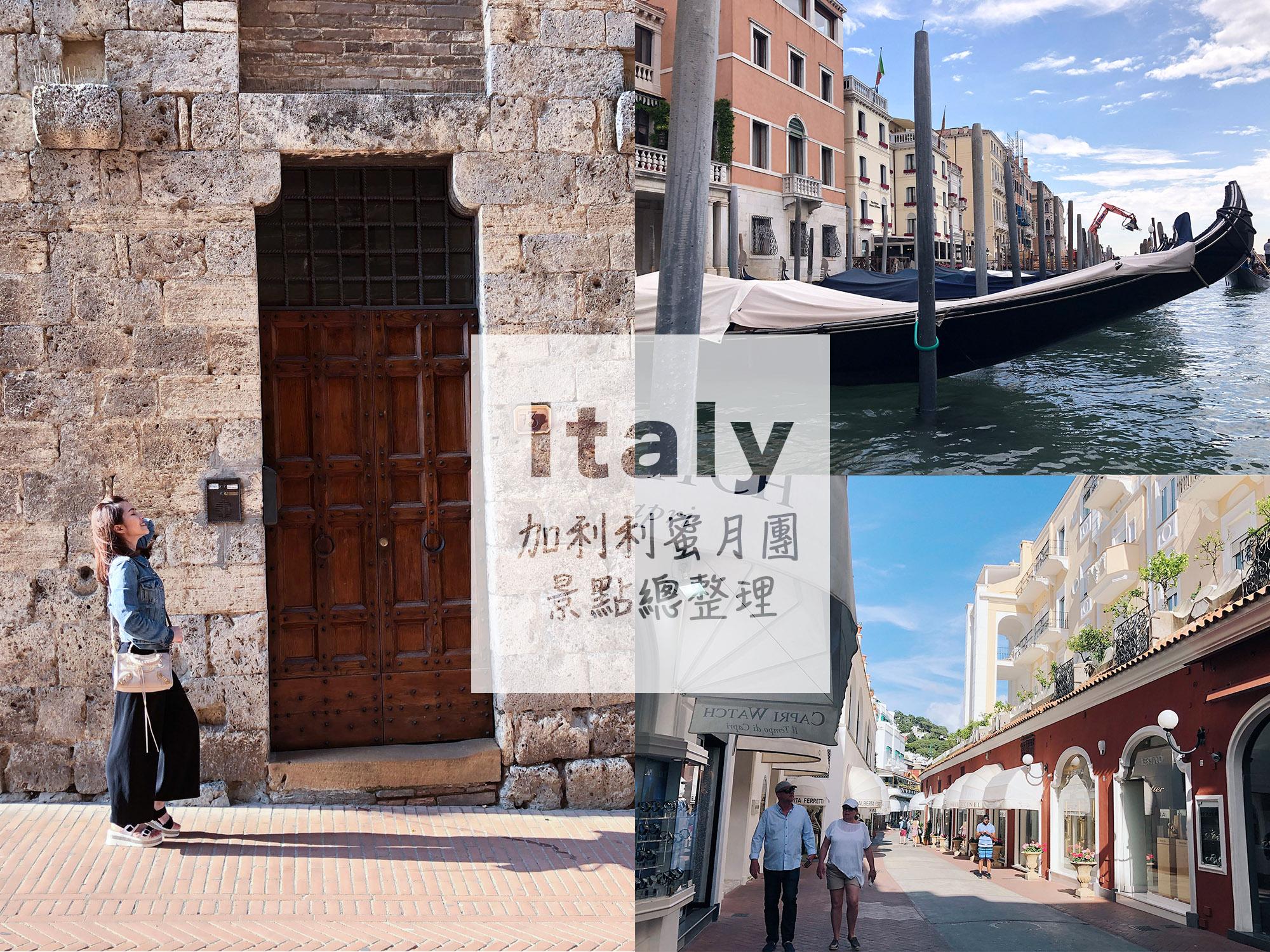 加利利義大利蜜月團|關於行程/景點/飯店/餐點,我的推薦評價分享