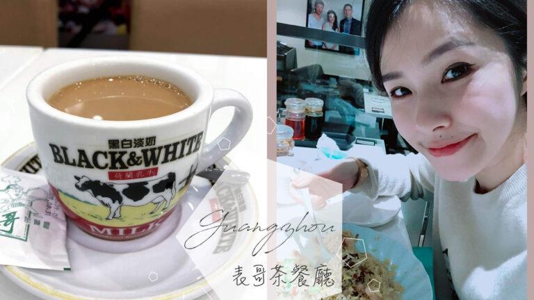 廣州美食推薦  廣州東站表哥茶餐廳,香港名導-張監廷創辦,四寶飯和港式奶茶超推!