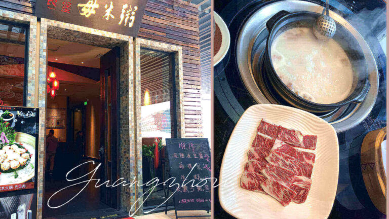 廣州市美食推薦 廣州東站太艮堡毋米粥,粥當湯底好特別,食材鮮甜超好吃