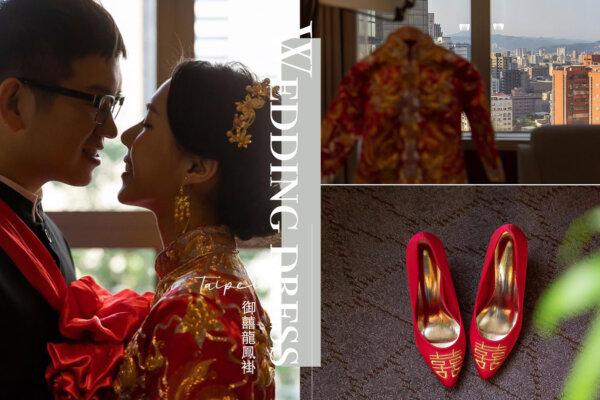 龍鳳褂|文定儀式、結婚,最亮眼的一套禮服-中式龍鳳褂禮服(內含租借店家、費用)