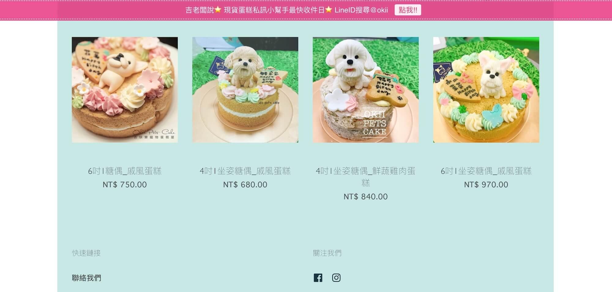 選擇蛋糕尺寸樣式