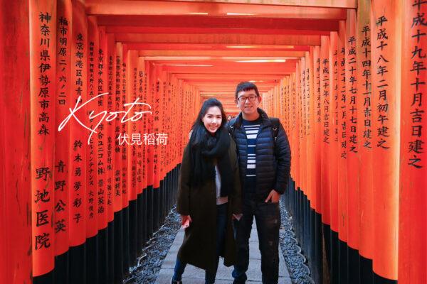 京都|伏見稻荷&千鳥本居(含交通/參觀路線規劃)