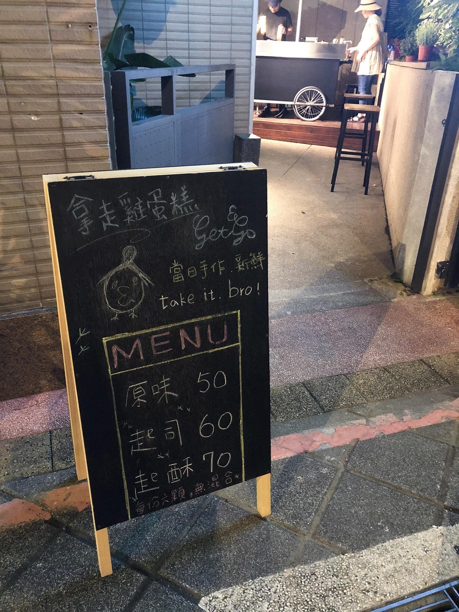 拿走雞蛋糕getandgo-menu