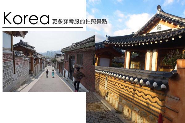 首爾|穿韓服除了景福宮,還有這些韓劇的御用景點可去!