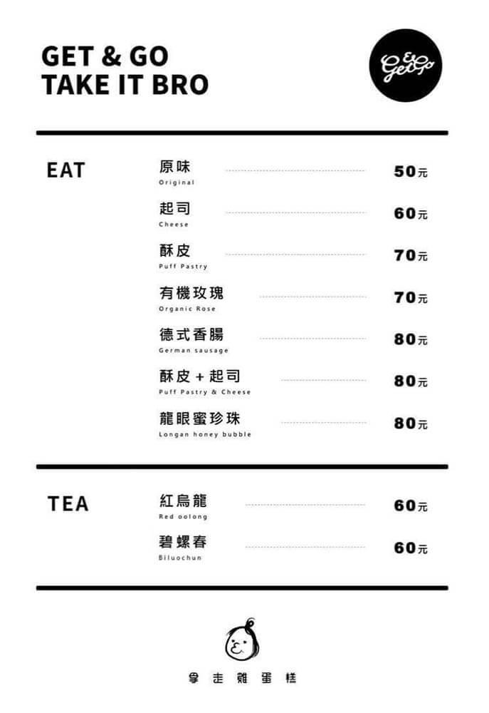 Get&GO menu菜單