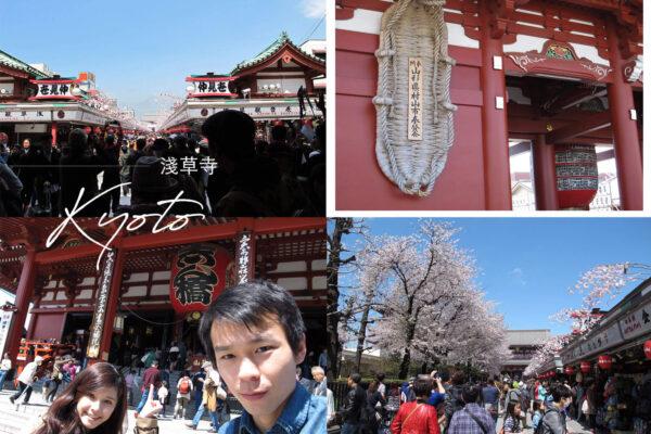 淺草寺|半日遊:雷門、寶藏門、有趣的祈福方式(含交通方式)