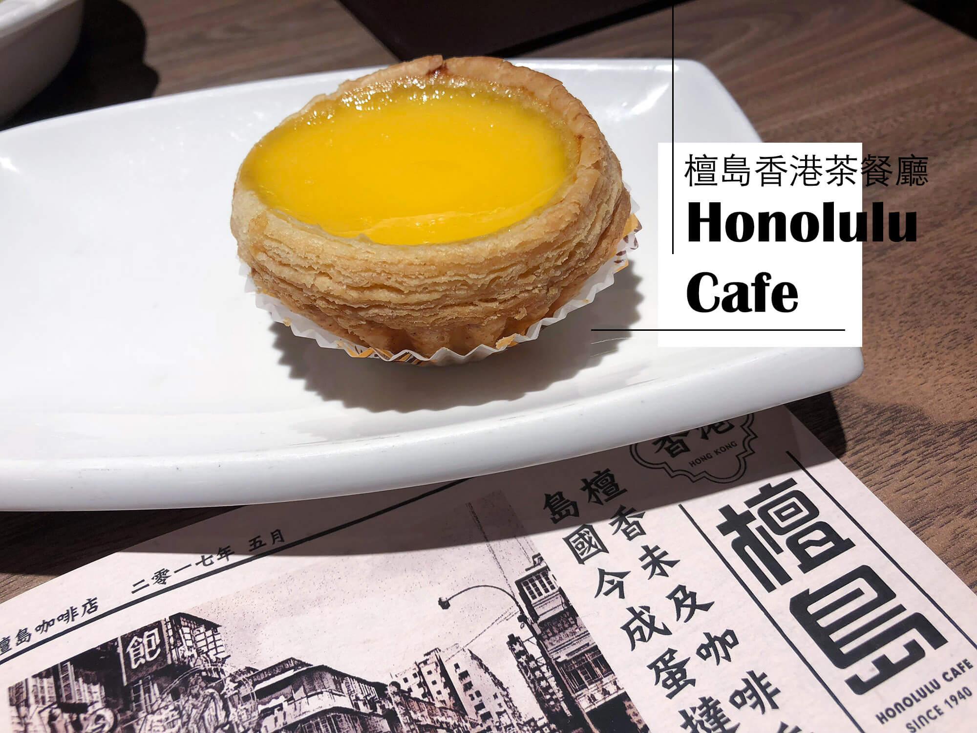 檀島香港茶餐廳|公仔撈麵&粉腸超級推薦,蛋塔普通(內附菜單menu價格)