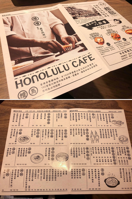 檀島menu