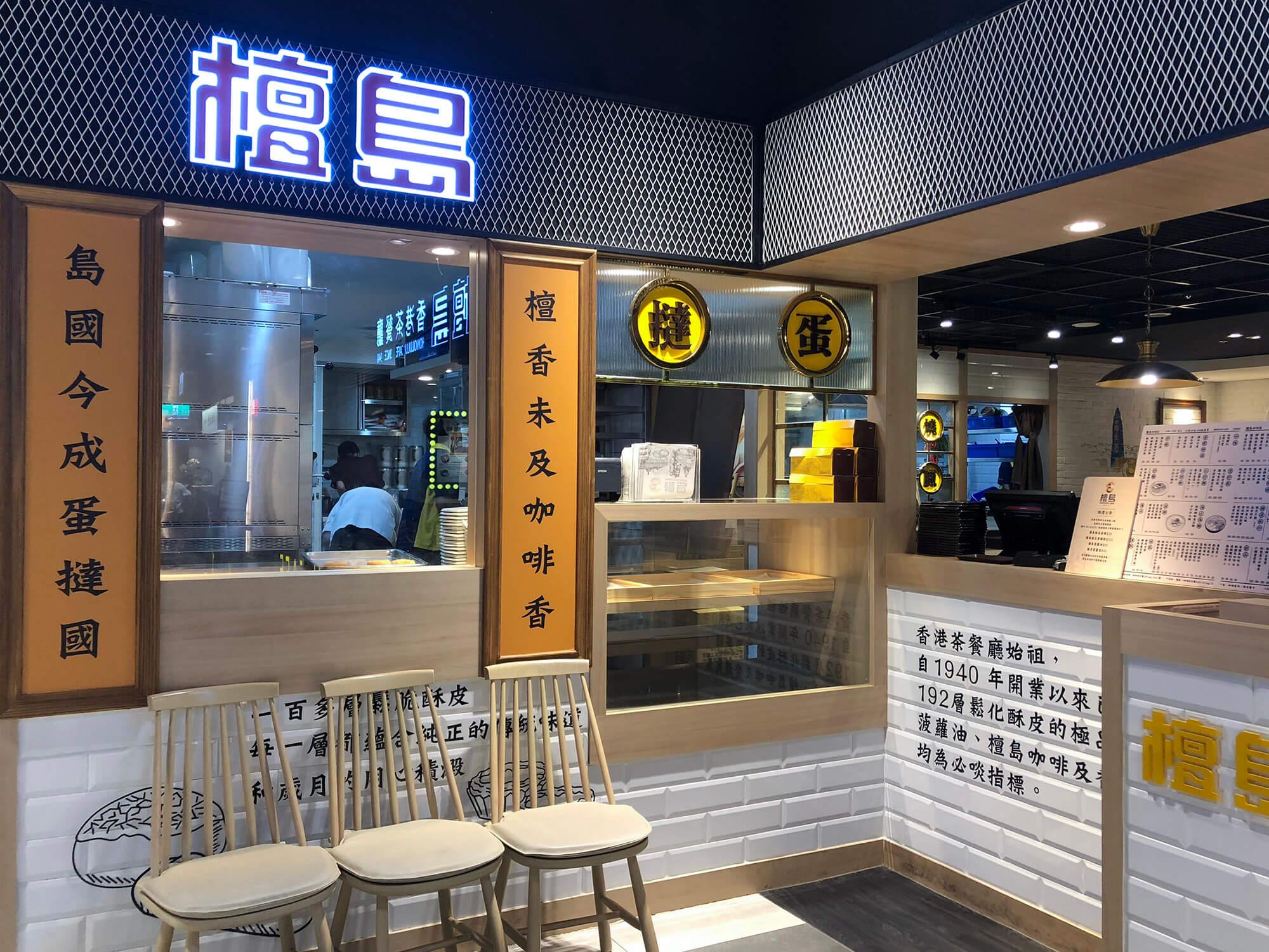 檀島茶餐廳蛋塔區