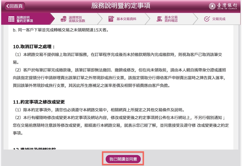 台灣銀行換匯步驟1-1