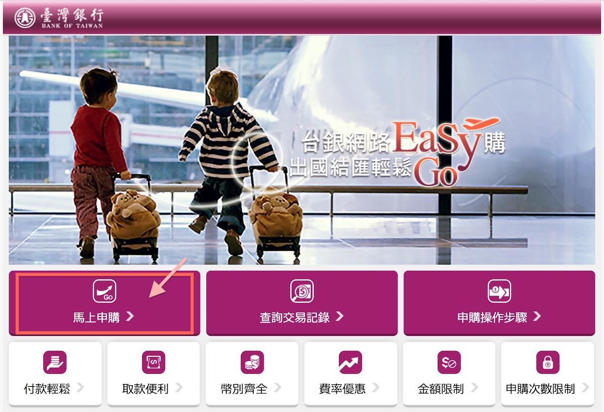 台灣銀行線上換匯1