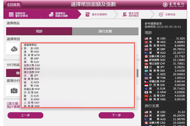 台灣銀行線上換匯2