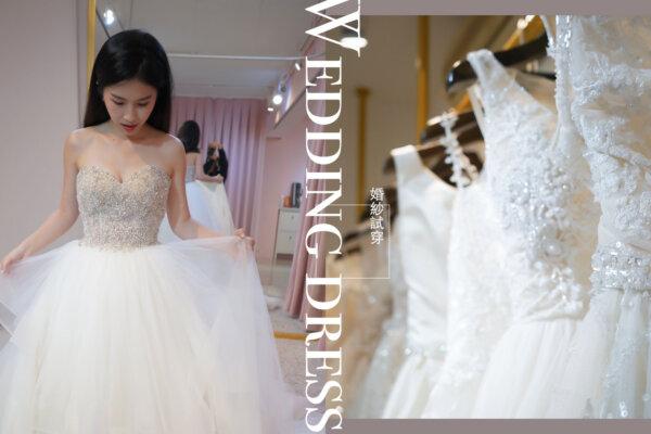 婚紗試穿|給喜歡做功課的新娘:婚紗店的租借流程&注意事項