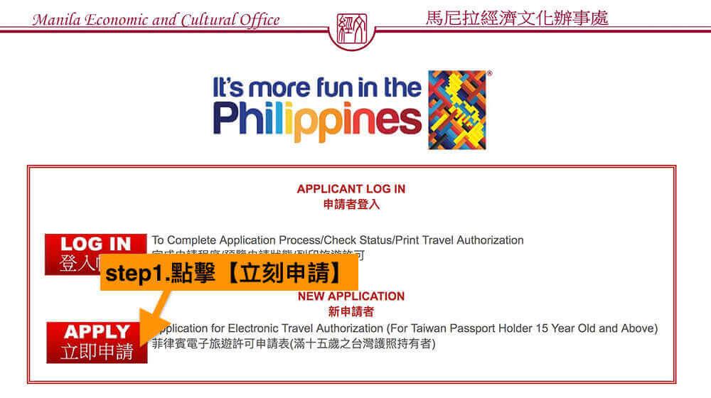 菲律賓簽證步驟一
