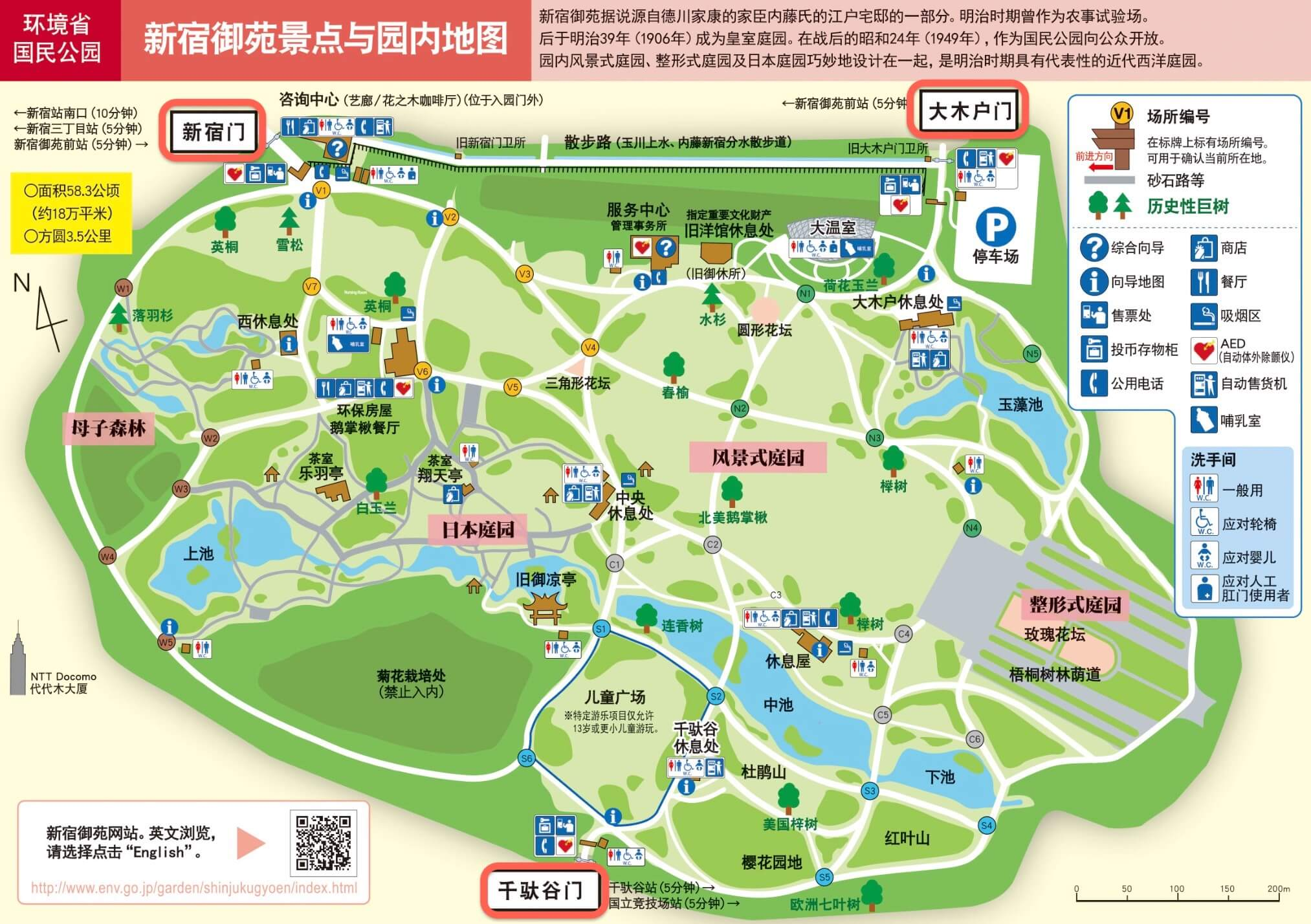 新宿御苑地圖