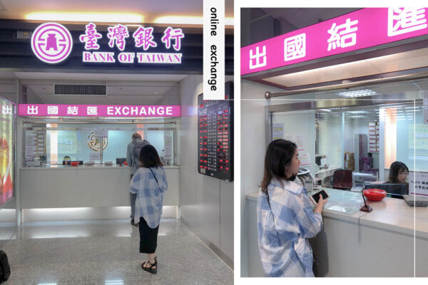 出國換外幣|台灣銀行線上換匯免手續費,只要5分鐘搞定(內含教學&換匯地點)