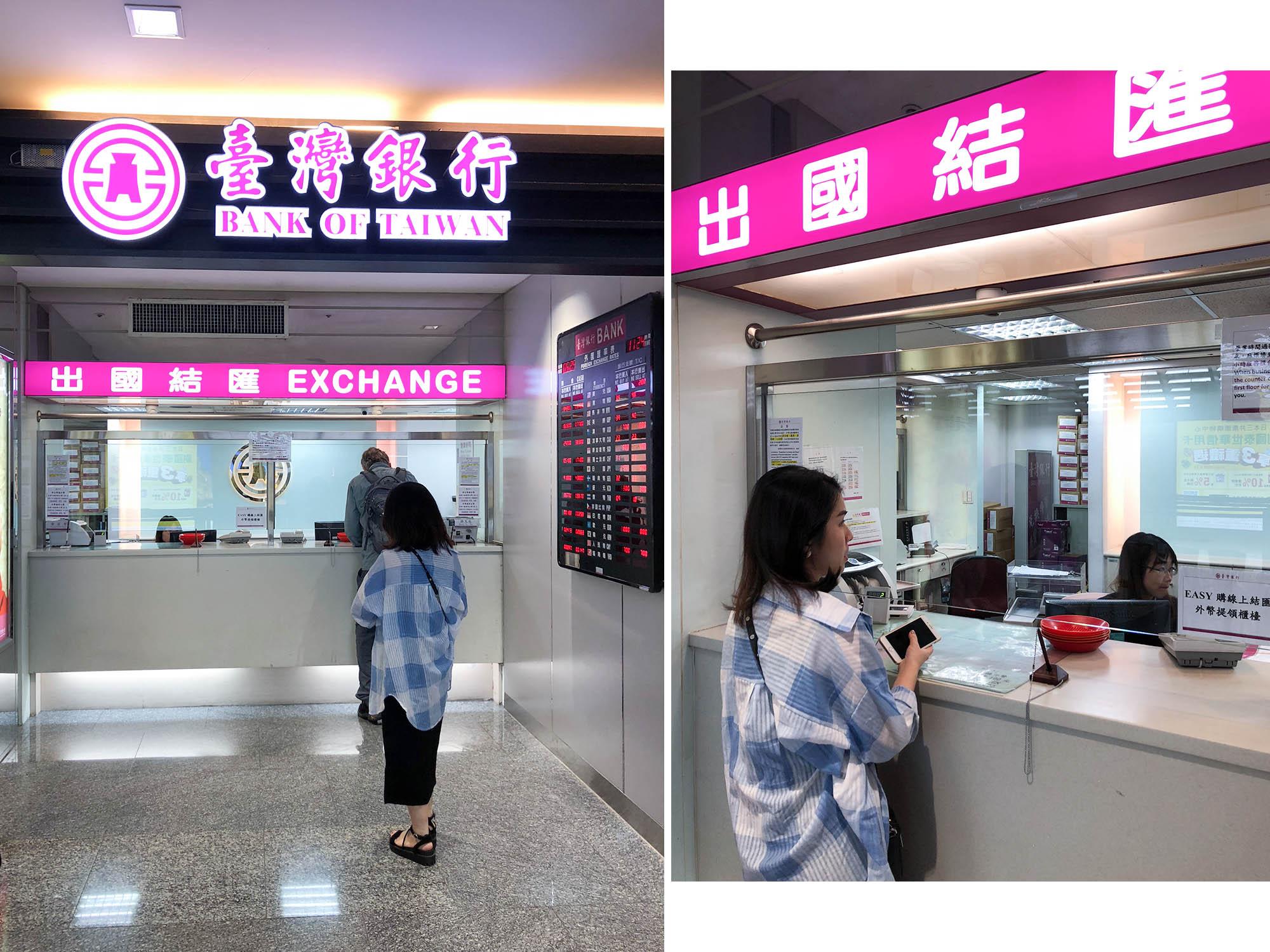 台灣銀行桃園機場換匯2