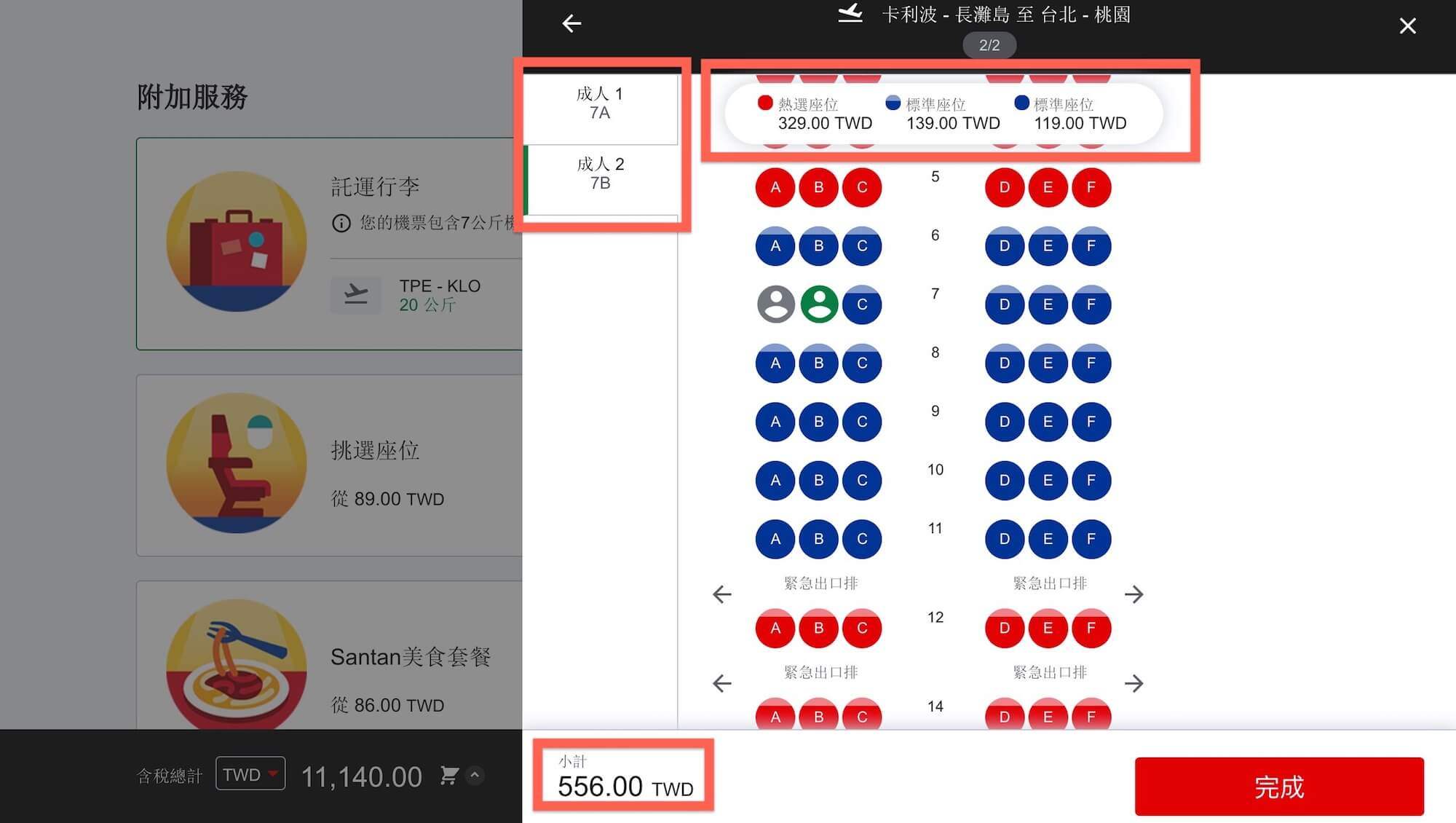AirAsia購票長灘島座位選擇