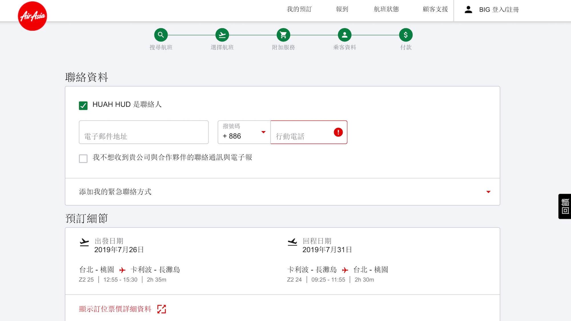 AirAsia購票長灘島結帳付款