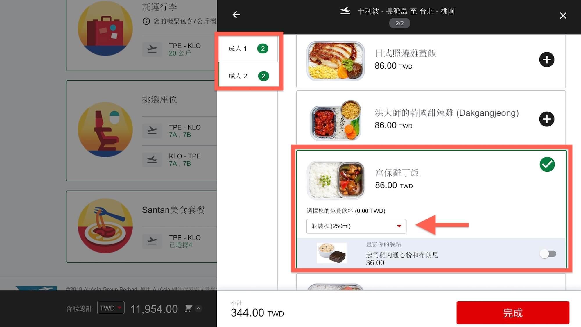 AirAsia購票長灘島點餐