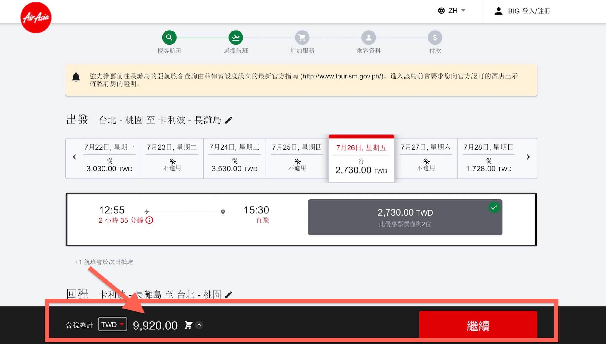 AirAsia購票長灘島2