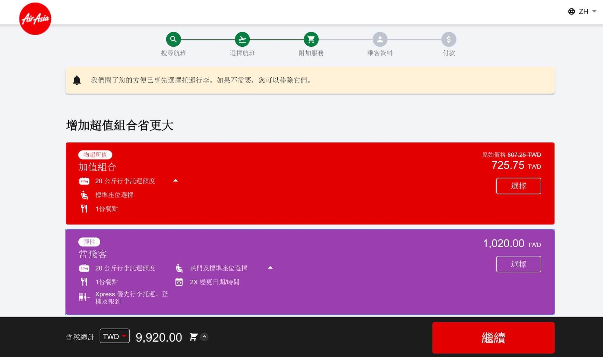 AirAsia購票長灘島3