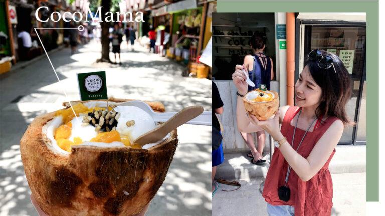 長灘島美食|別只吃芒果冰沙啦,椰子冰淇淋-CocoMama為No.1必吃美食無誤!