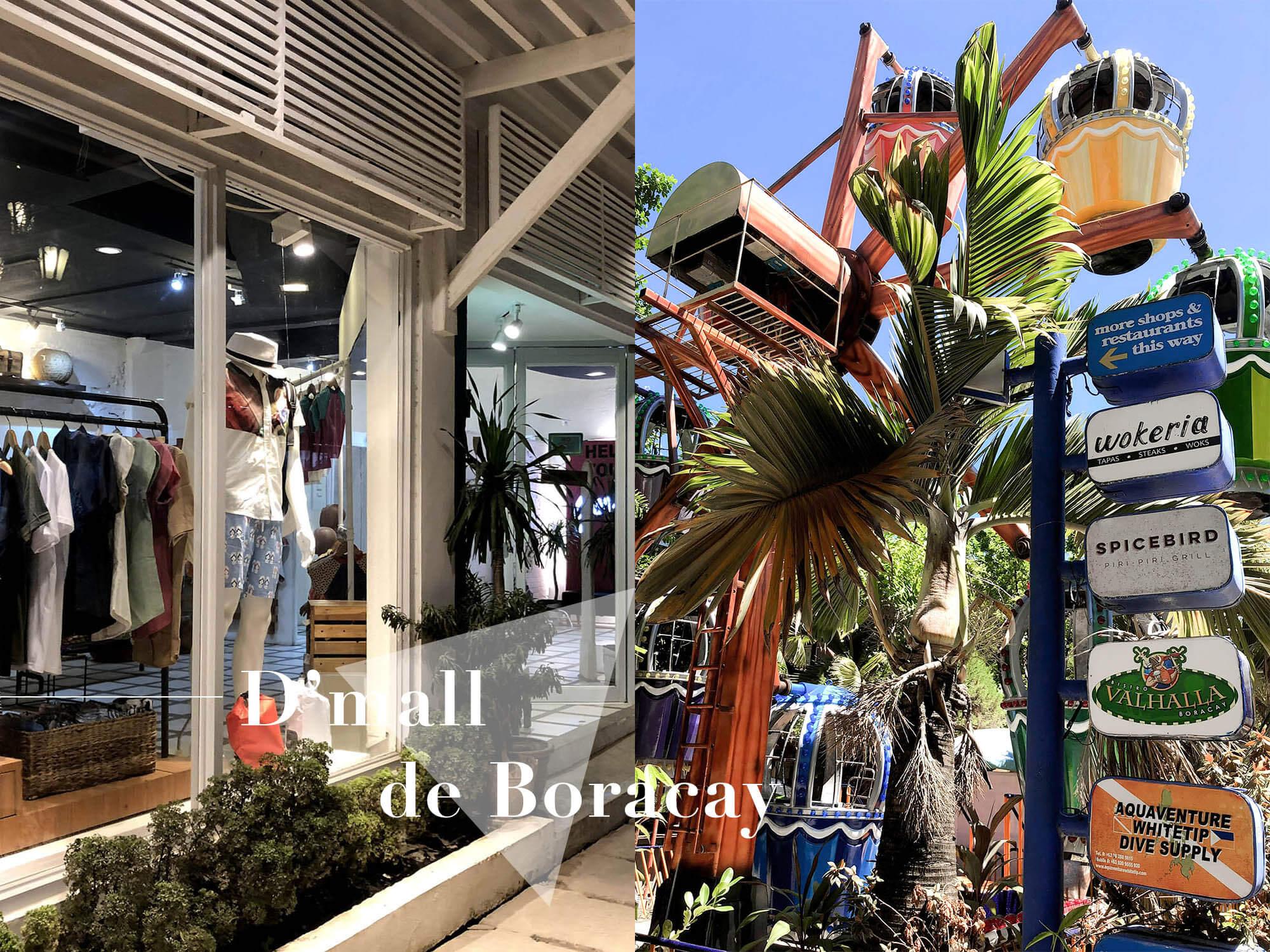 長灘島|D'mall購物區怎麼逛?美食餐廳、景點、超市、吸煙區總整理