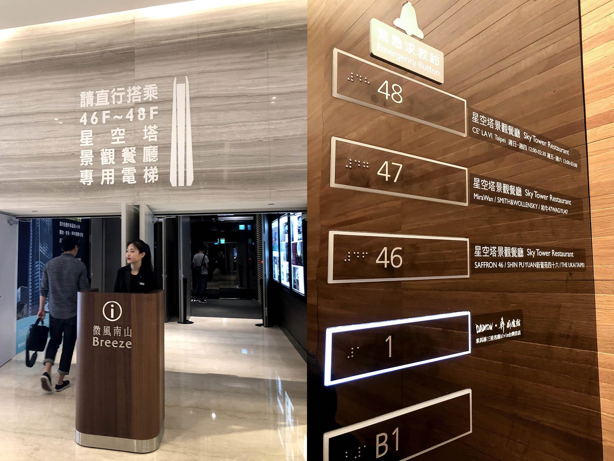 微風南山景觀餐廳電梯