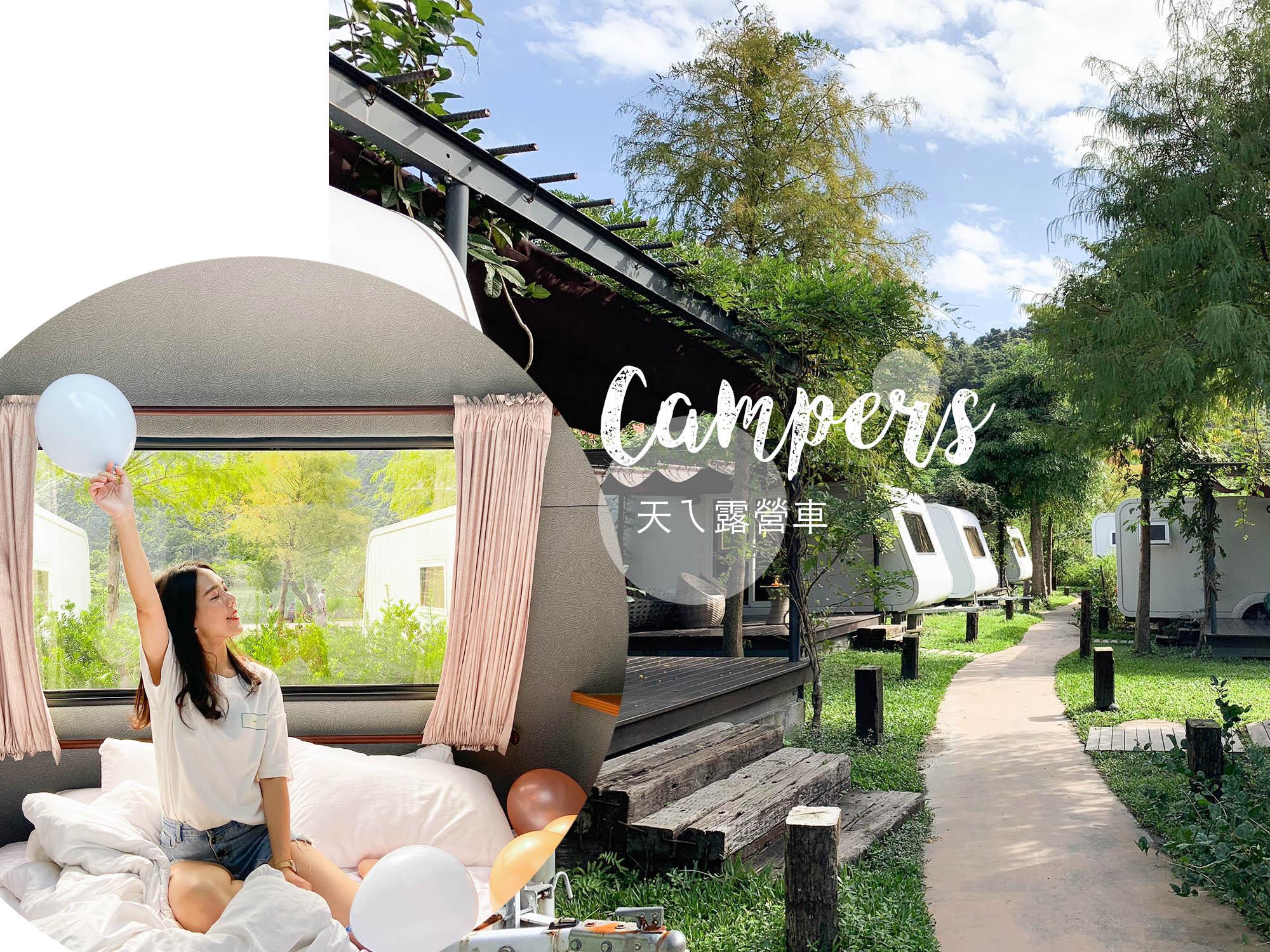 天ㄟ露營車封面