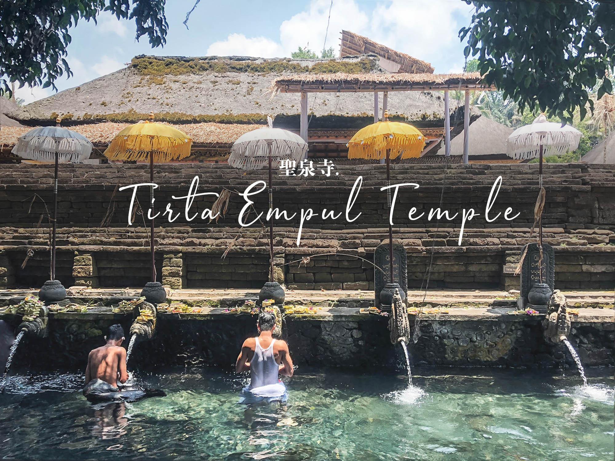 峇里島景點|聖泉寺Tirta Empul Temple身心洗禮,交通&景點規劃,當地人的信仰中心,一日3洗治百病!