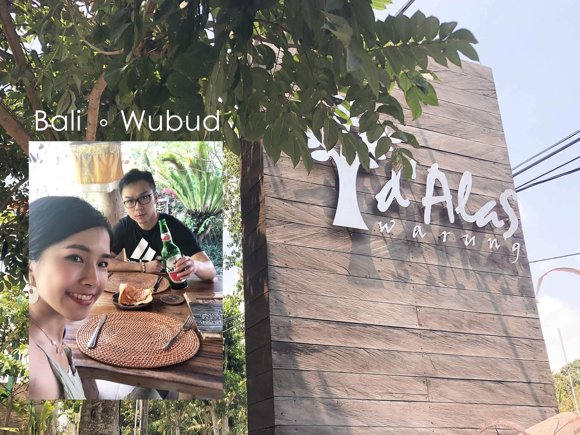 峇里島烏布必吃|D'Alas Warung Restaurant置身叢林梯田的絕美茅屋餐廳/下午茶,首推髒鴨餐!