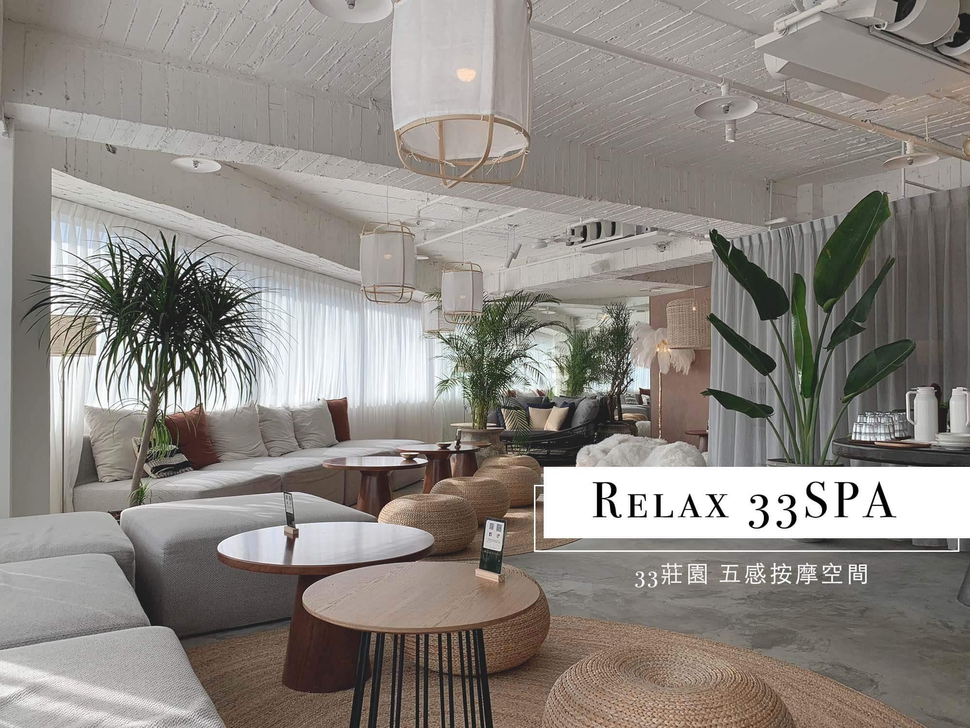 台北按摩SPA|按摩完再來杯下午茶吧!體驗頂級享受SPA-Relax33莊園五感按摩空間(含價位menu)