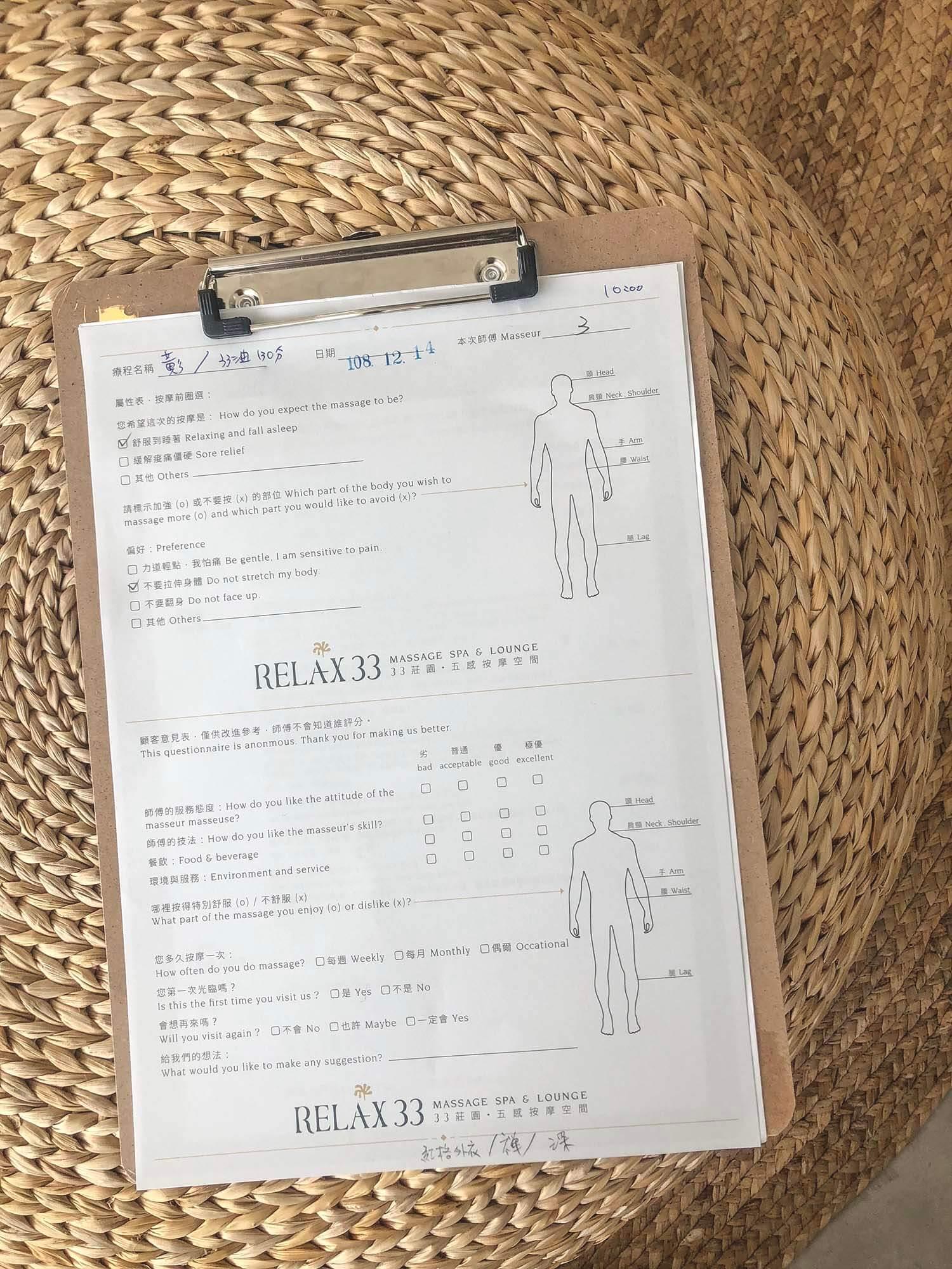 RELAX 33莊園-填寫按摩需求表表格