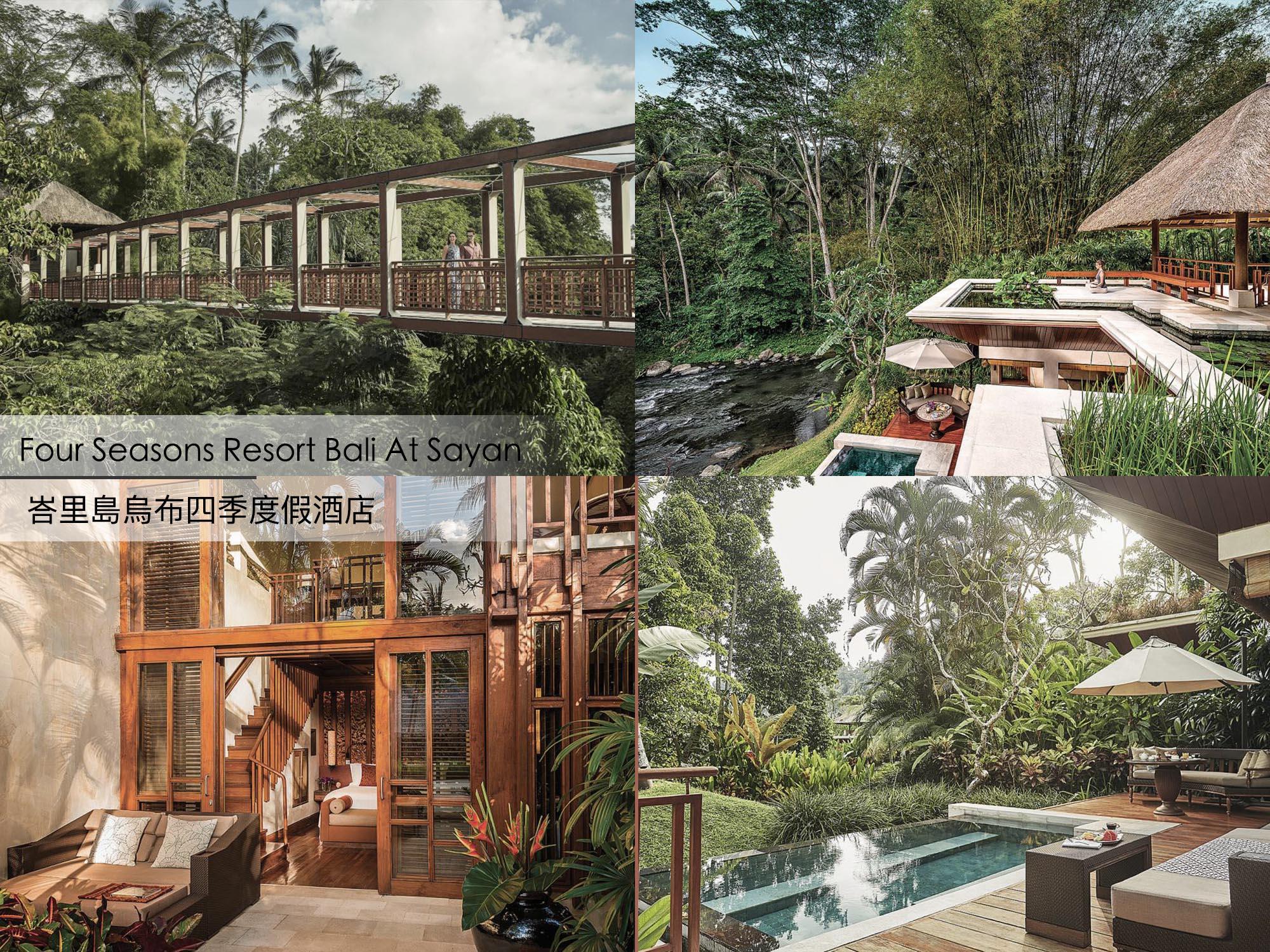 峇里島烏布四季度假酒店