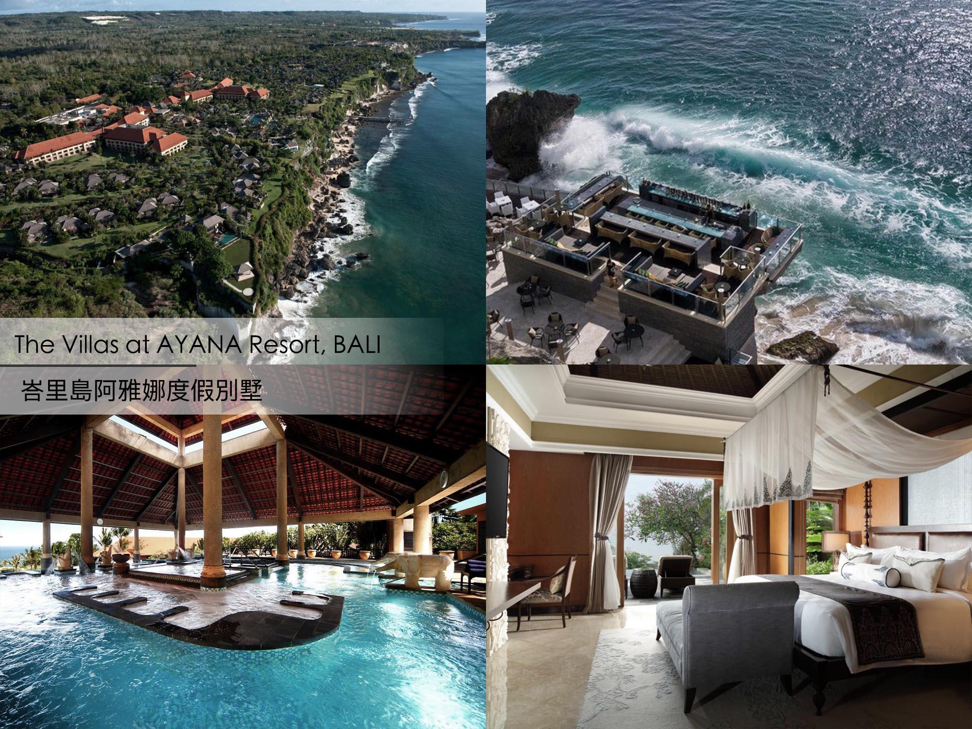 峇里島阿雅娜度假別墅