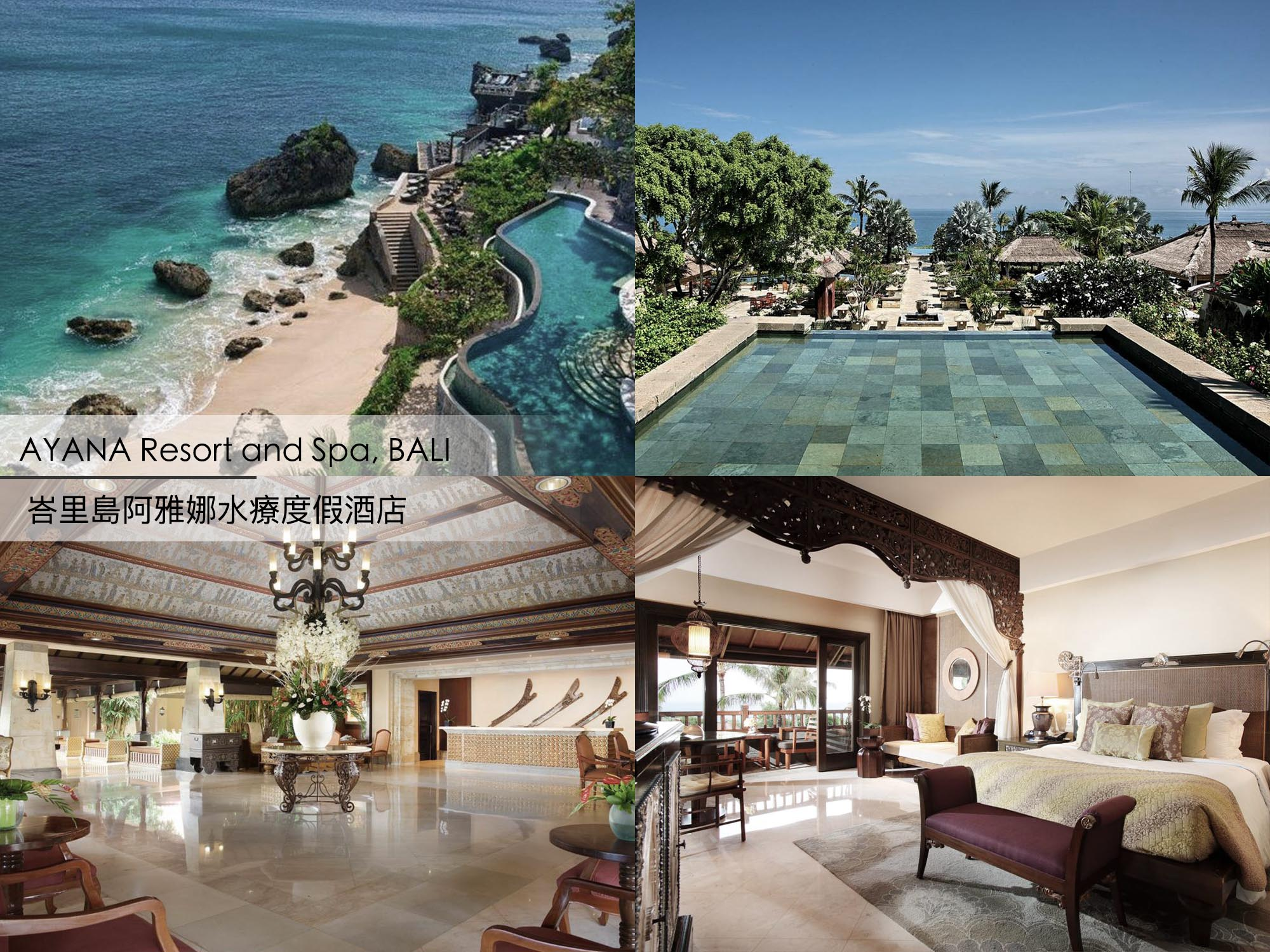 峇里島阿雅娜水療度假酒店