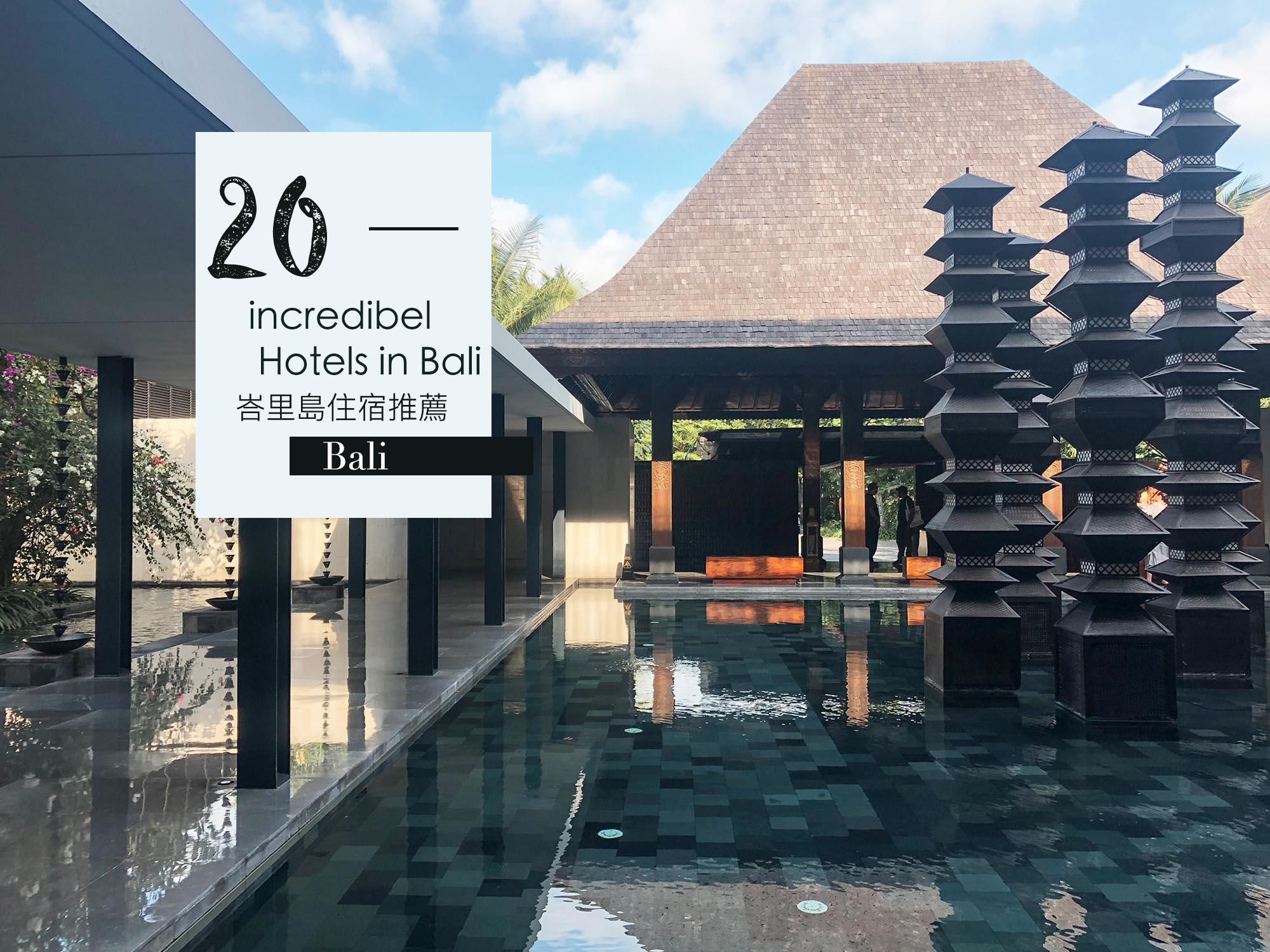 2020年更新-峇里島住宿|新開幕Villa&飯店推薦(庫塔、烏魯瓦圖、水明漾、藍夢島、烏布地區,含費用、設施總整理)