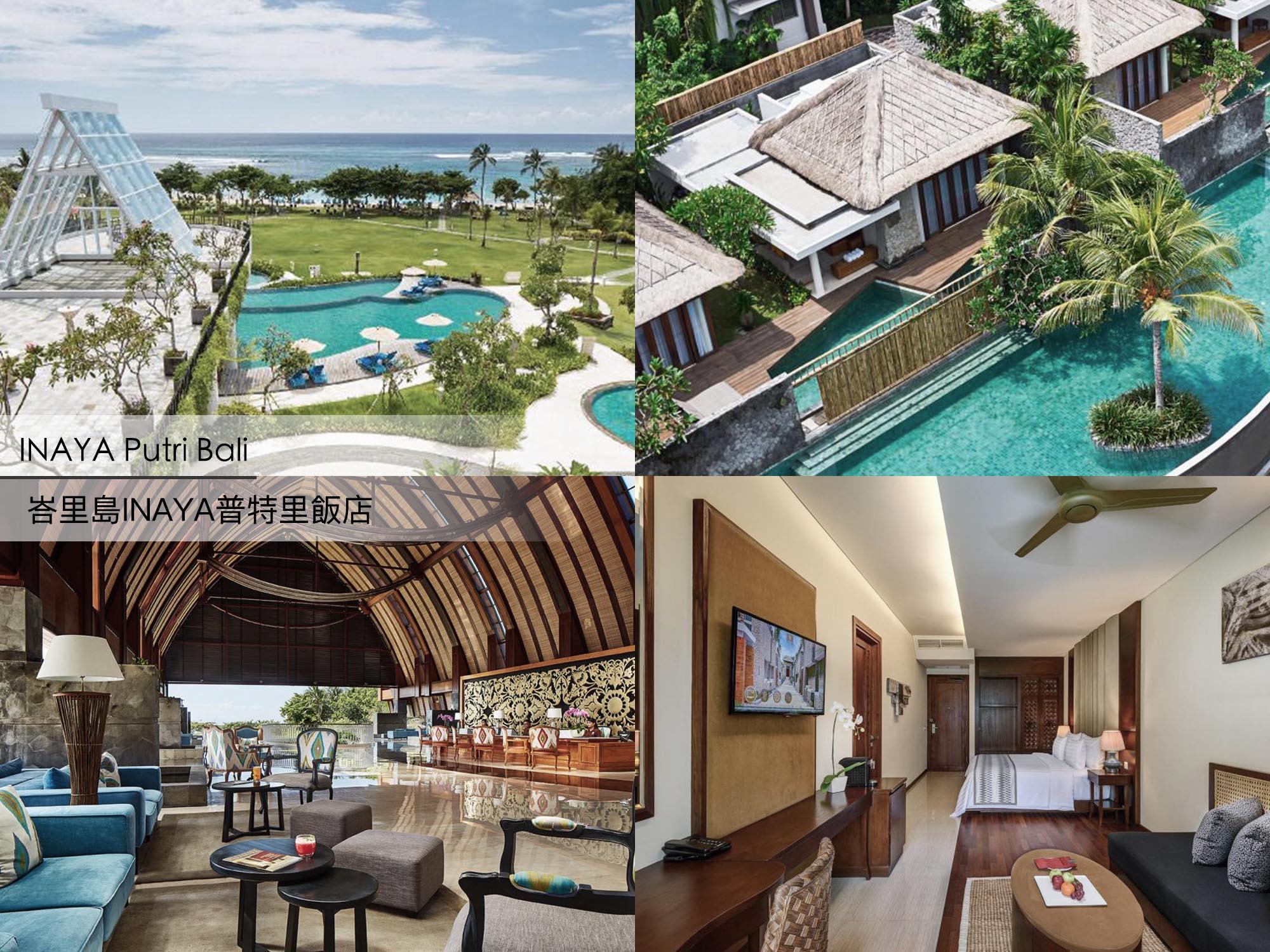 巴厘島INAYA普特里飯店