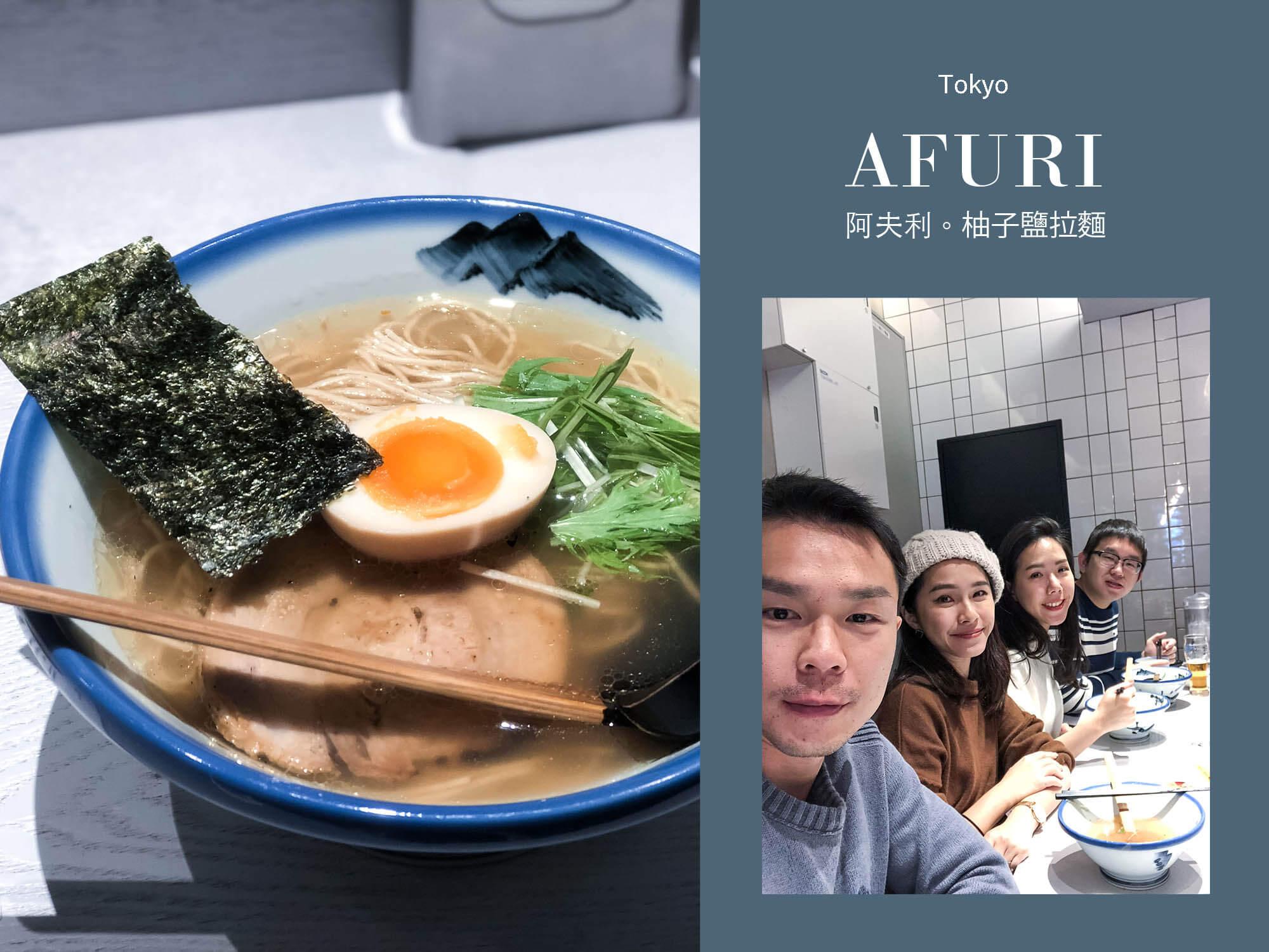 東京必吃拉麵|女生都會愛的AFURI阿夫利柚子鹽拉麵,超清爽的無負擔口感(含各門市資訊)