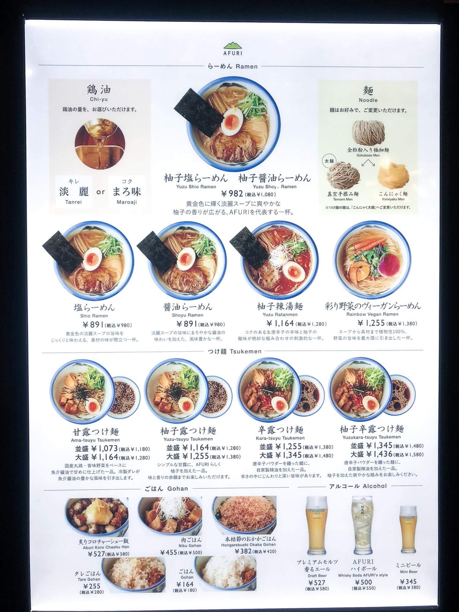 AFURI_柚子鹽拉麵菜單