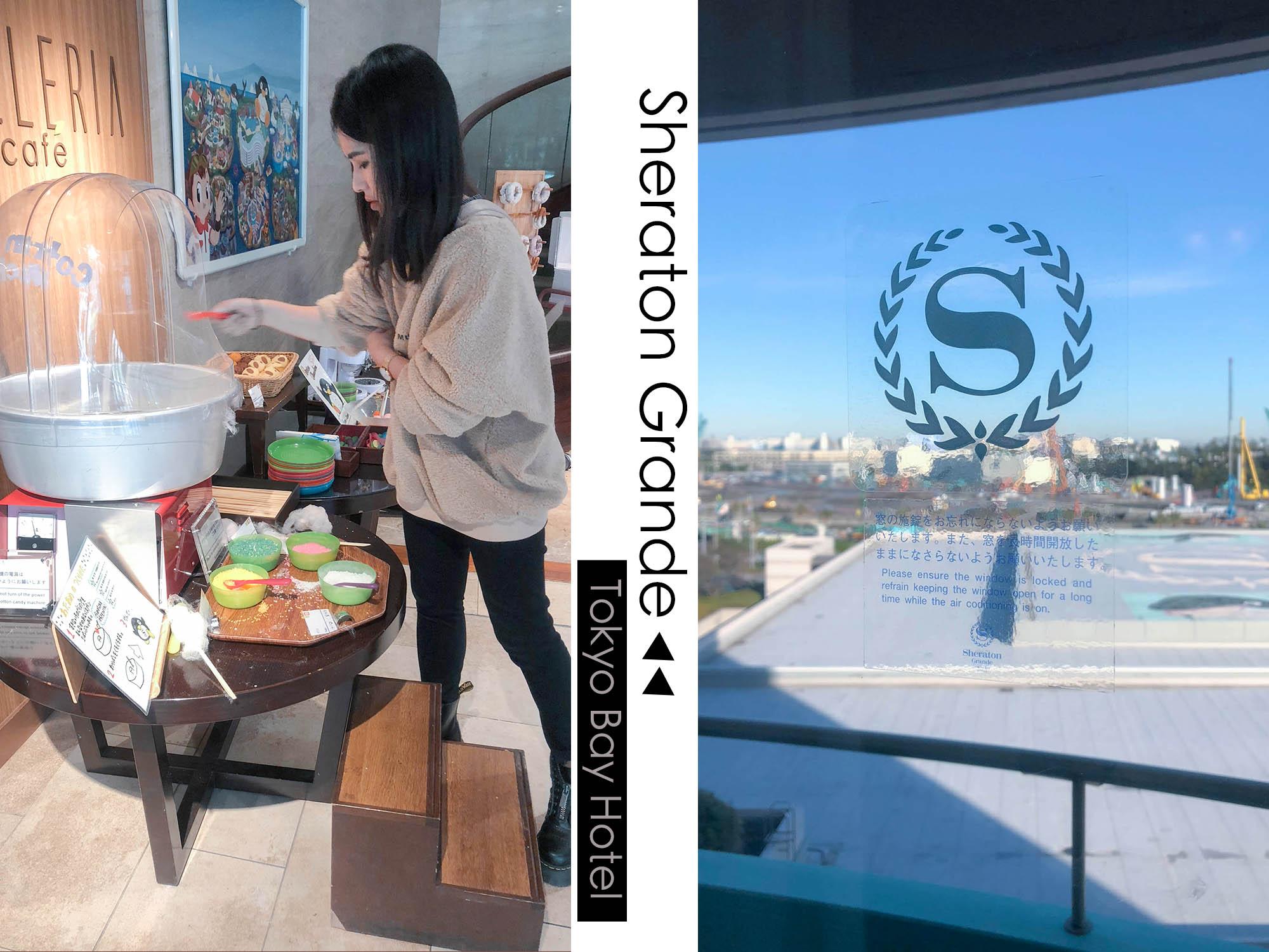 東京迪士尼住宿|東京灣喜來登大飯店入住體驗,超好玩的親子Buffet早餐,還有小朋友專屬的棉花糖機!